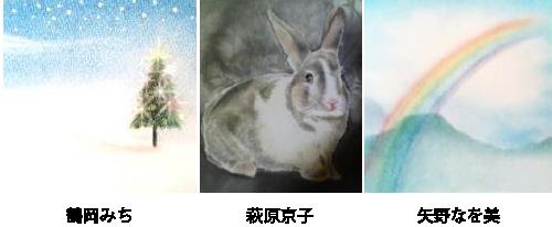 鶴岡みち、萩原京子、矢野なを美